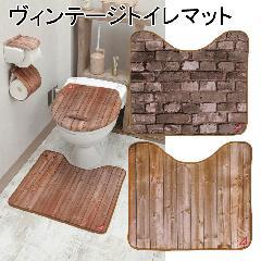 トイレマット ブリック ウッド セトクラフト ヴィンテージ DIY