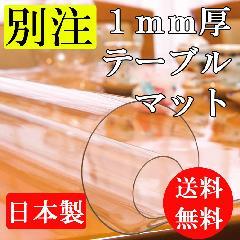 透明テーブルマット(厚み1m/m)(非転写加工なし透明タイプ) TC1 別注サイズ 1800mm×1800mm以内
