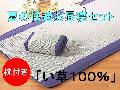 しじら織り 夏の快適お昼寝セット 「い草100%」 枕付き