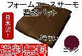 フォームエースサーモ蓄熱パット シングル100×205cm ブラウン エンジ
