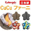 CuCu ファーニ キュッキュ シャンブレー茶・黒 フラワー赤・青 腰用クッション キュービーズ 伸縮 日本製