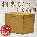 桐米びつ RiceBox 10kg用(サイズ26×34×26cm)
