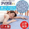 アイス眠EX敷きパッド セミダブル 120×205cm
