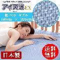 アイス眠EX敷きパッド ダブル 140×205cm