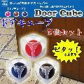 ドアストッパー DoorCube (ドアキューブ) ピンク ブラウン ブルー 3色セット
