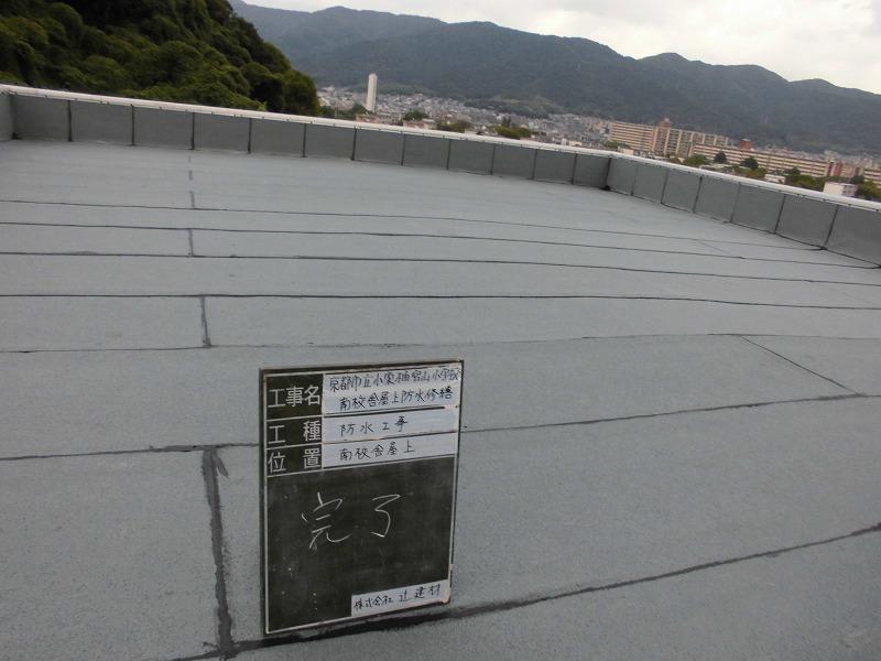 施工後 (アスファルト防水 トーチ工法)