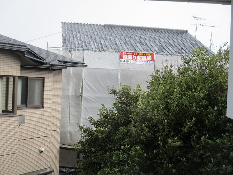 雨漏り救急隊 京都の辻建材