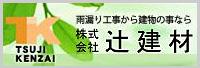 株式会社 辻建材(京都市伏見区)