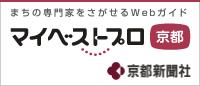 マイベストプロ京都 京都新聞社