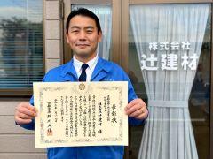 先日京都市から「京都市輝く地域企業表彰 地域企業輝き賞」をいただきました。 この賞は京都で長年親しまれている事業者をはじめ、安全安心への貢献、文化の継承、自然環境の保全、多様な担い手の活躍支援等、地域に根差した活動に取り組んでいる企業に送られる賞です。