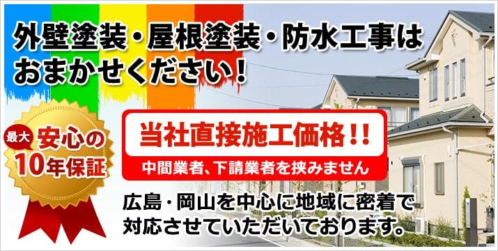 外壁塗装・屋根塗装・防水工事はおまかせください!