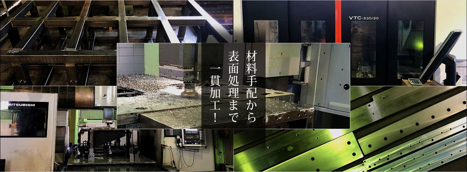 材料手配から表面処理まで一貫加工!