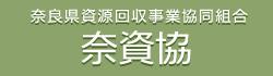 奈良県資源回収事業協同組合