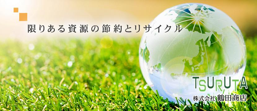 限りある資源の節約とリサイクル。奈良の株式会社鶴田商店