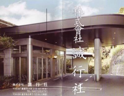 誠行社 (小坪火葬場)