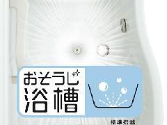 おそうじ浴槽 ユパティオ リス