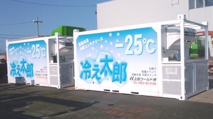 低温対応 レンタルコンテナ「冷え太郎」