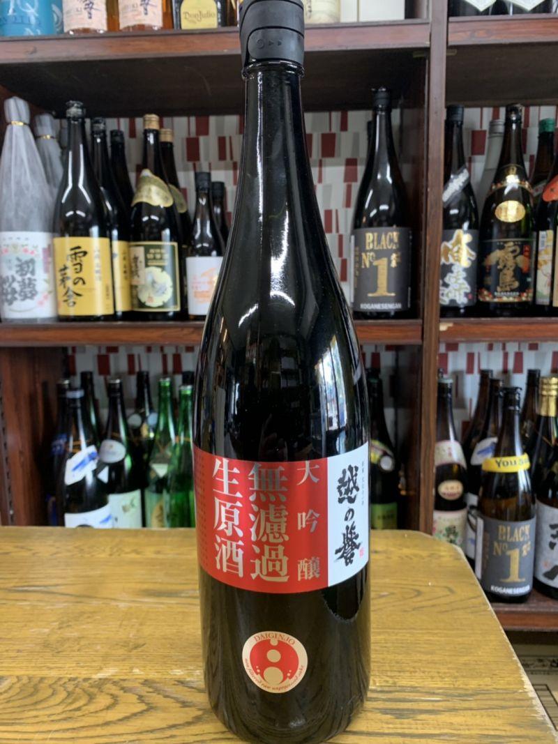 大吟醸無濾過生原酒 越の誉(こしのほまれ)1.8L