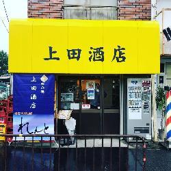 上田酒店 ※未成年者への酒類販売は致しません。