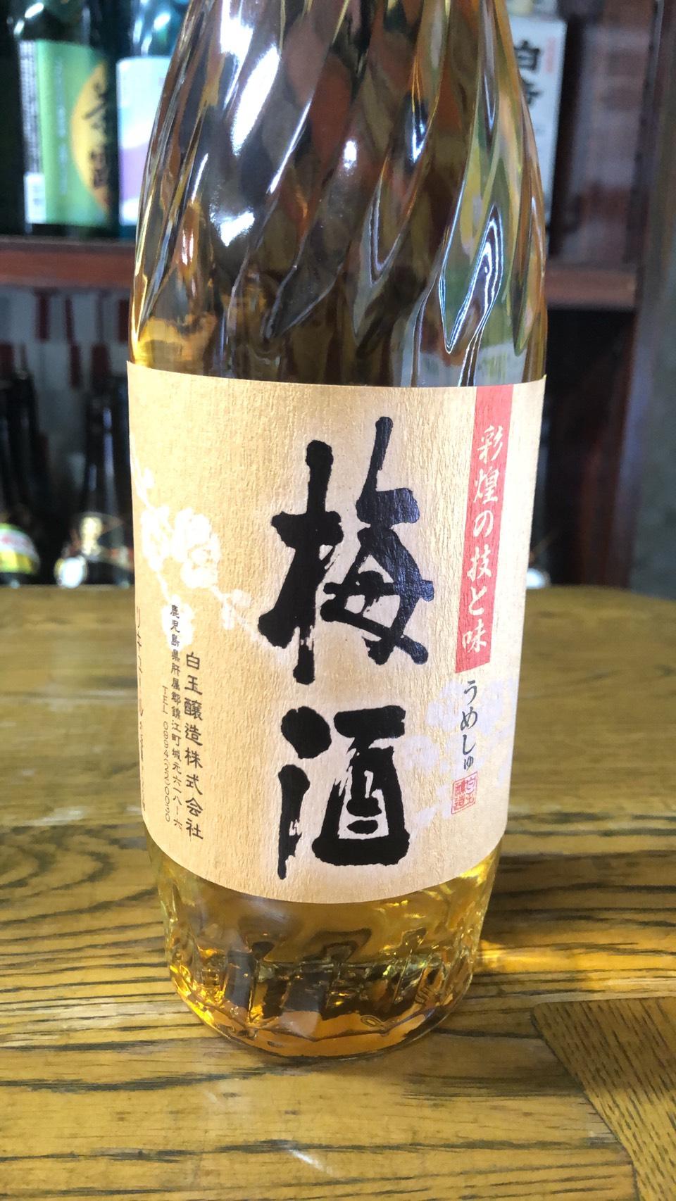 白玉酒造 さつまの梅酒 720ml