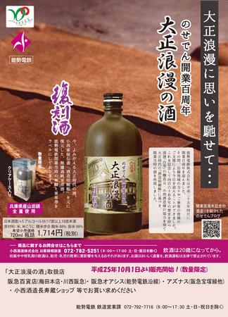大正浪漫の酒 720ML