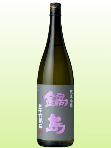 鍋島 三十六萬石 純米吟醸 purple label 1800ml