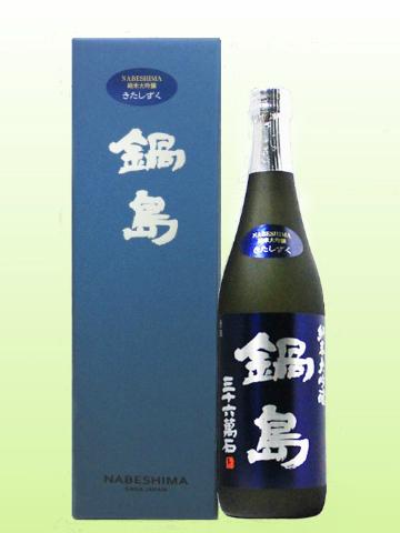 鍋島 純米大吟醸 きたしずく 720ml
