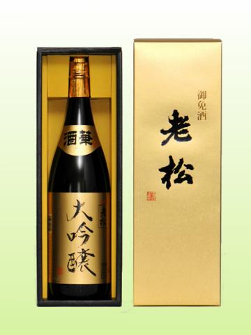 老松 大吟醸 1.8L