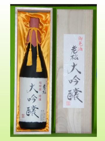 老松 特醸大吟醸 1.8L(化粧箱入)