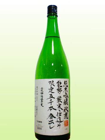 秋鹿(春だし) 純米吟醸 【手造限定五千本】1800ml