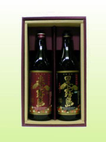 霧島(赤・黒)  芋焼酎 ギフト(2本セット) 900ml×2