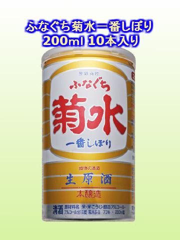 ふなぐち菊水一番しぼり 200ml 10本入り