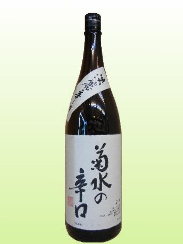 菊水の辛口(本醸造) 1800ml