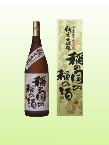 純米大吟醸 稲の国の稲の酒 1800ml