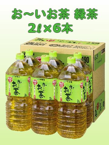 お〜いお茶 緑茶  2LX 6