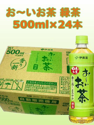 お〜いお茶 緑茶  500ml X24