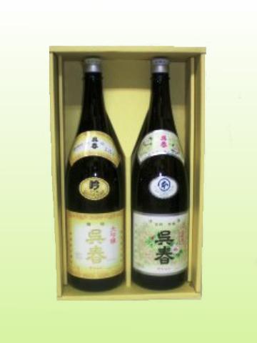 呉春(大吟醸・本醸造)ギフト1800ml 2本