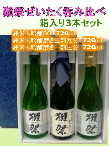 獺祭(だっさい) 純米大吟醸 飲み比べ 720ml×3本セット(箱入り)