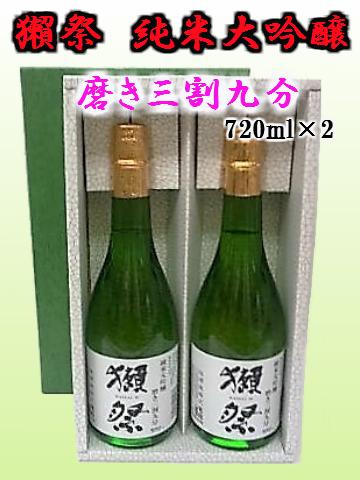 獺祭 純米大吟醸 三割九分 720ml×2本セット(ギフト箱入り)