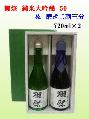獺祭 純米大吟醸50&磨き二割三分 720ml×2(ギフト箱入り)