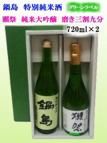 鍋島 特別純米 グリーンラベル&獺祭 純米大吟醸 磨き三割九分 720ml×2(ギフト箱入り)