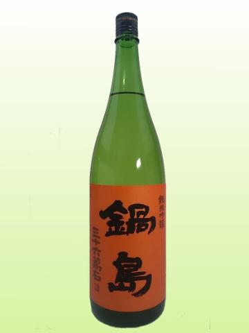 鍋島 三十六萬石 純米吟醸 orange label 1800ml