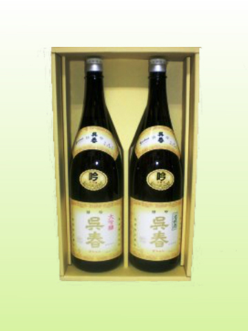 呉春(大吟醸・特別吟醸)1800ml 2本入セット