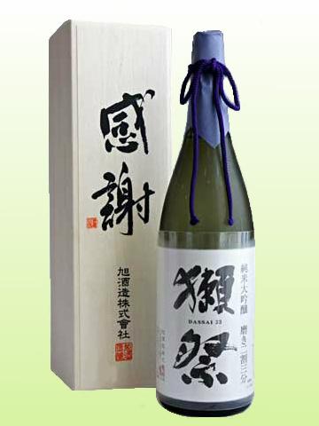 獺祭 磨き23 二割三分 1800ml 感謝の(木箱入)