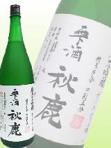 秋鹿 (あきしか) 雫酒 純米大吟醸 山田錦 45%精米 1800ml