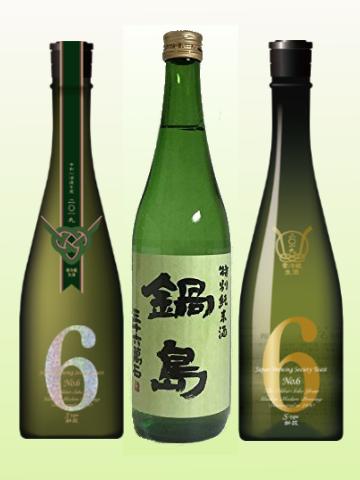 新政No6(S/Xタイプ)&鍋島特別純米酒 豪華純米酒セット