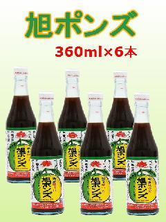 旭ポンズ 360ml X 6