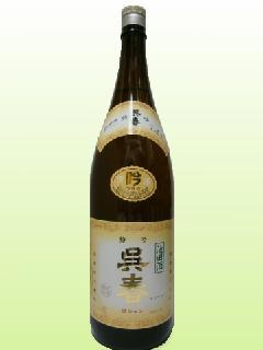 呉春 特別吟醸酒 1800ml