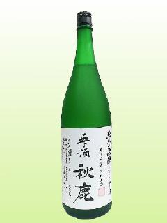 秋鹿 純米大吟醸 雫酒45 1800ml