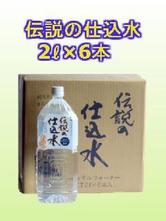 能勢ミネラル 伝説の仕込み水 2L×6本